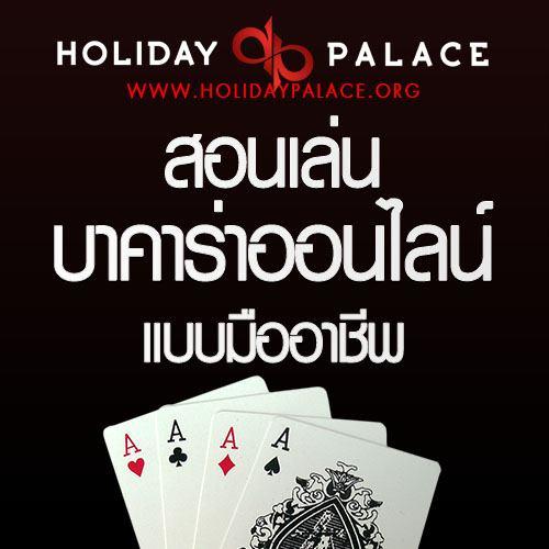 b-holiday